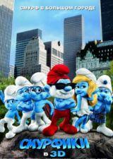 Смурфики смотреть онлайн детский фильм