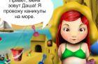 Игра поиск на пляже и заказывайте winx аватарки!