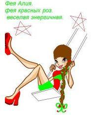 Винкс фан арты и игра одевалка для вас девочки