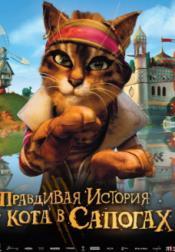 Кот в Сапогах Смотреть мультфильм для винкс ланд!