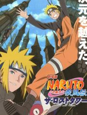 H����� 7 ����� �������� ������� (Naruto Shippuuden 7)