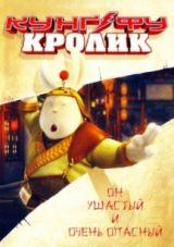 Кунг-фу Кролик смотреть мультфильм для Winx Land