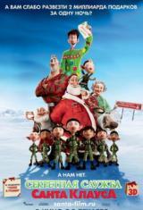 Служба Санта Клауса смотреть мультик на винкс ланд!