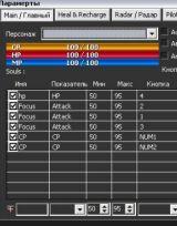 Радар lineage 2 скачать чит-бот (L2control Radar)