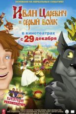 Иван Царевич и Серый Волк смотреть трейлер и винкс картинки!