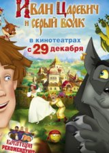 Смотрите Иван Царевич и Серый Волк на Winx Land