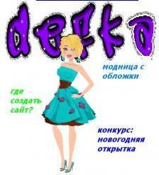 """Винкс девчонки: журнал """"defko"""" и игра макияж для Евы!"""