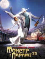 Монстры в Париже смотреть мультик на Винкс Ланд