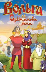 Вольга и султанова жена смотреть онлайн на winx land